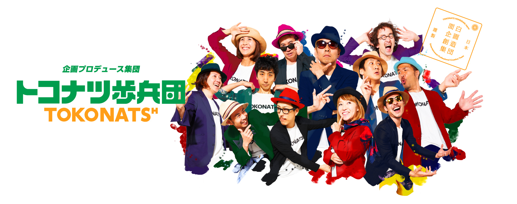 The Entertainment Professional Creative Team トコナツ歩兵団 TOKONATS