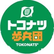 トコナツ歩兵団 TOKONATS