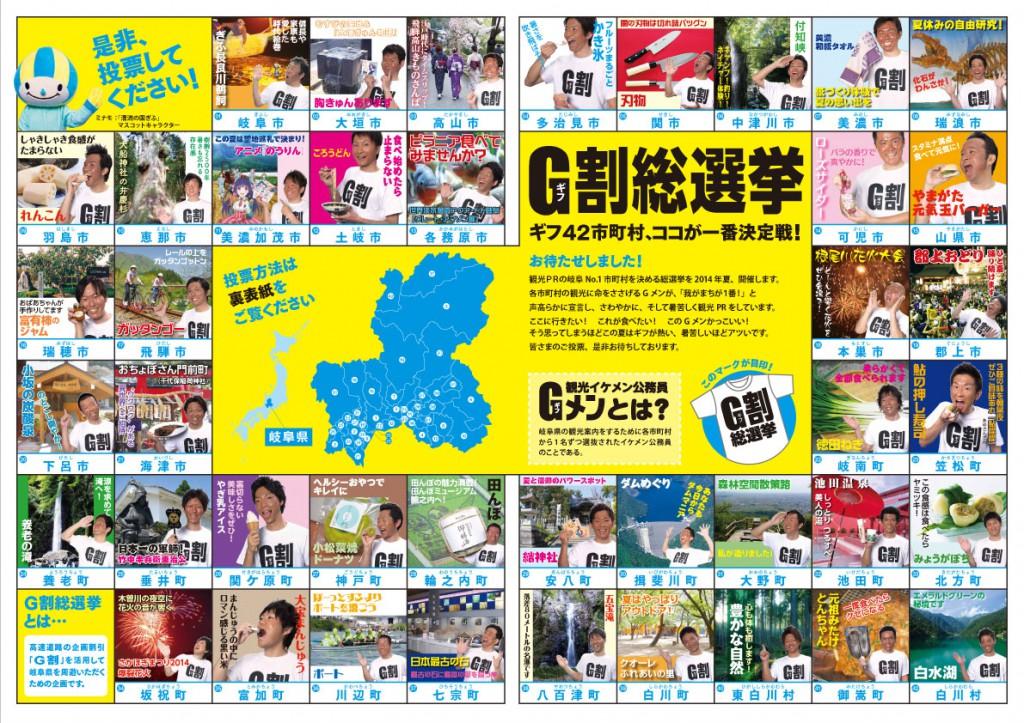 ©岐阜県/中日本高速道路株式会社/トコナツ歩兵団