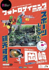 ©️トコナツ歩兵団2016
