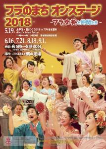©︎トコナツ歩兵団2018