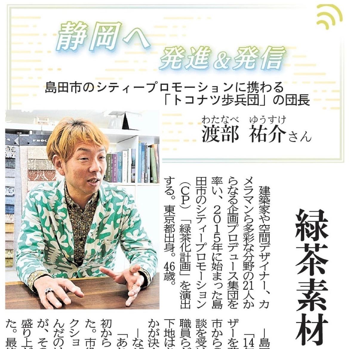 ©︎静岡新聞社